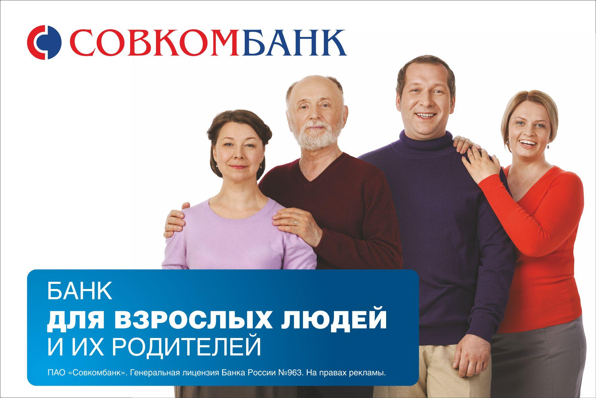 традиционные совкомбанк умловия кредитования для пенсионеров Липецк