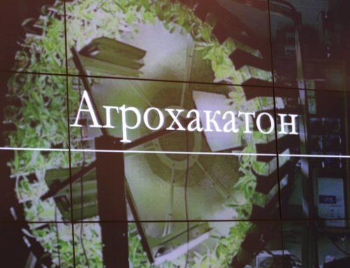 Первый Агрохакатон по сити фермерству состоится 25-27 ноября в Москве