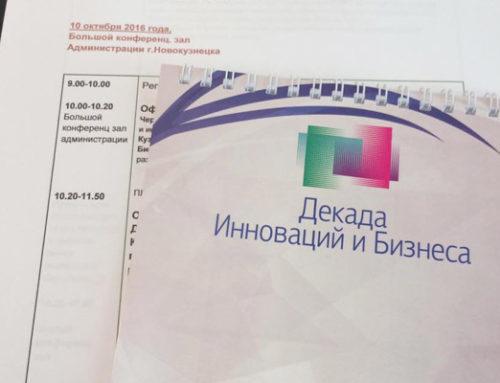 Форум «Декады инноваций и бизнеса» пройдет на Кузбассе