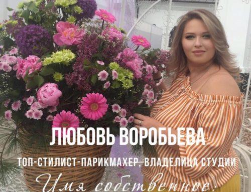 Интервью с Любовью Воробьевой
