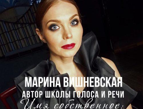 Марина Вишневская на конференции личный брендов