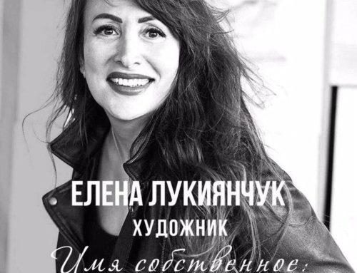 Блиц-интервью с Еленой Лукиянчук