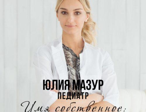 Интервью с Юлией Мазур