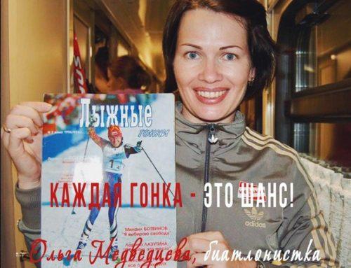 Ольга Медведцева. К звёздам — через тернии…
