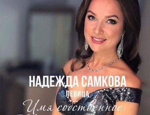 Надежда Самкова. Залог успеха — это гармония