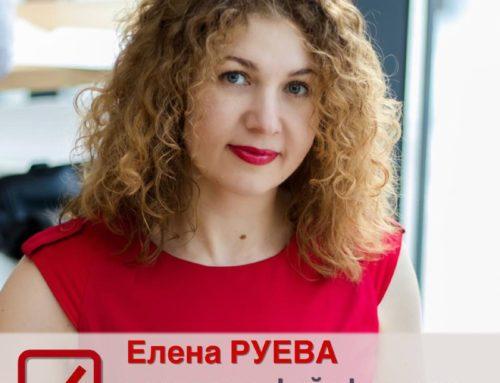 Елена Руева: «Моя жизнь разделилась на «до и после»